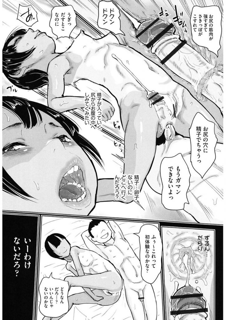 【エロ漫画】夏休みに同級生の男子と初体験セックスにチャレンジする女児。アナルセックスを見ていた別の男子も参加し3Pセックスでロストヴァージンする女児。【はすぶろくりーむ/ひやけとワレメとエロマンガの夏休み】