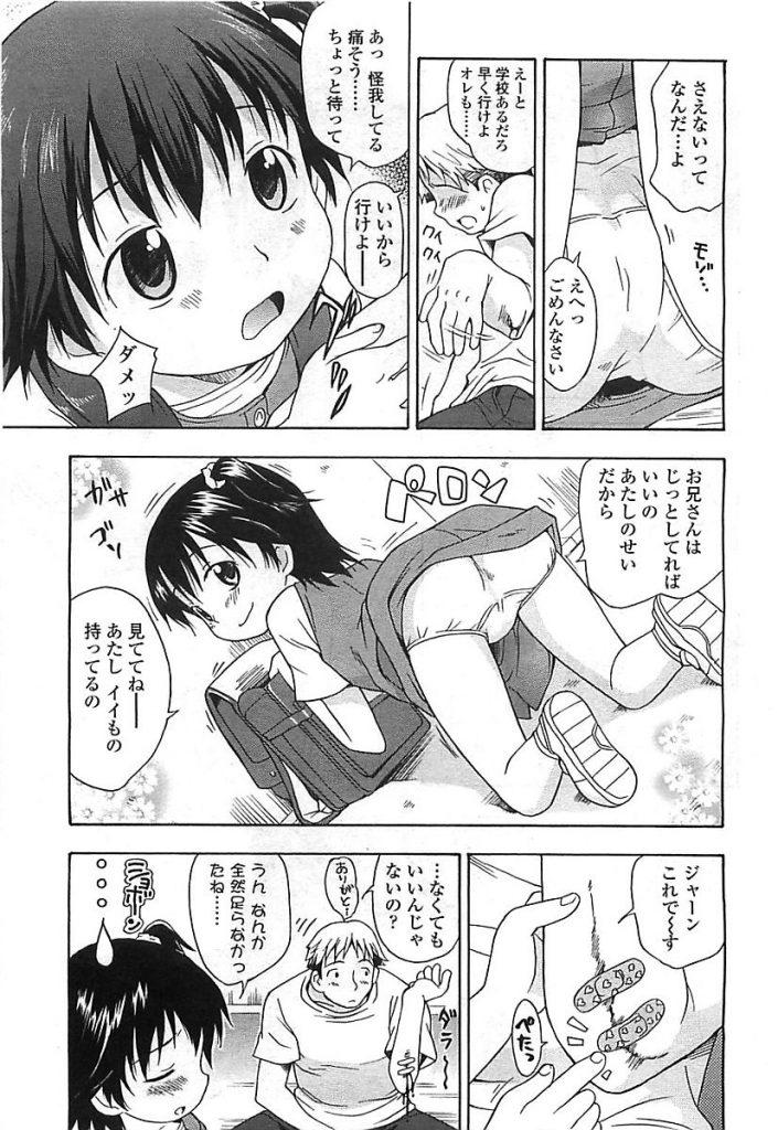 【エロ漫画】顔見知りの女児を事故から助けたらお礼に恋人ごっこをしてくれると言い放課後お家で女児の子供マンコとハメちゃいました【いさわのーり/今日のごっこ。】