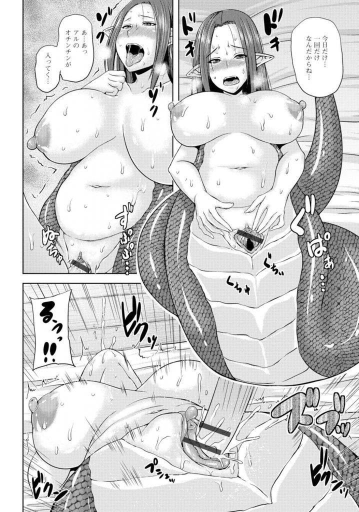 【エロ漫画】森の中で捨てられた少年を助け育てる蛇女は少年が自分の衣類でオナニーしているのを目撃しオナニーを教えるつもりがおねだりされセックスさせちゃう【オジィ/ラミアお姉ちゃんが教えてあげる】
