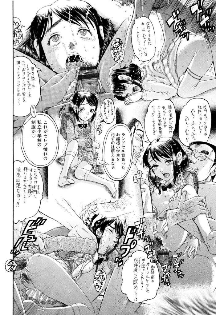【エロ漫画】リストラされた社員たちは社長宅に居座り娘をレイプし続ける。アナル処女まで奪われ親と電話しながらも犯される。【あわじひめじ/少女元気で留守番がいい】