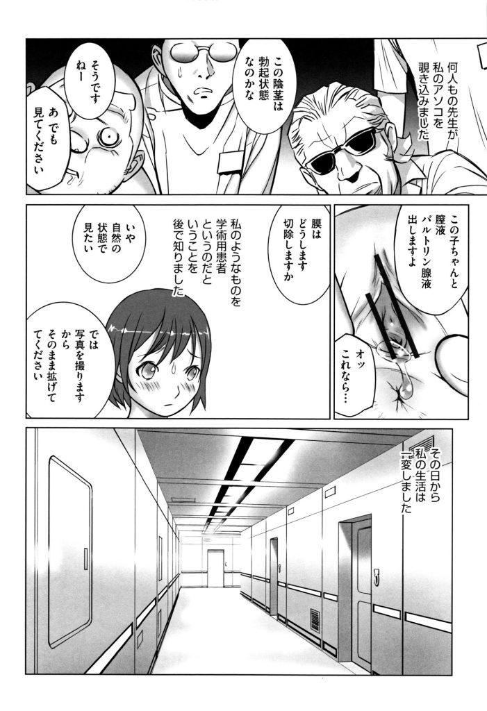 【エロ漫画】施設に連れてこられた少女は全身くまなく検査され成長途中身体に興奮した先生に身体に電流を流され失禁し犯されちゃう【花犬/echo】