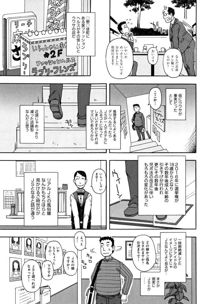 【エロ漫画】風俗ライターの男が◯学生が居ると噂の風俗店に凸レポ。初潮もまだ来ていないガチ◯学生のおまんこに中出しします。【みやはらみみかき/潜入!!JS風俗】