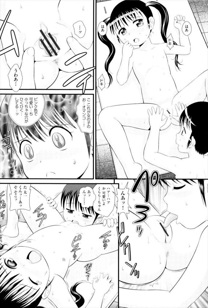 【JSエロ漫画】悪戯好きな従妹のJSにお仕置きにお尻ぺんぺんしたらお漏らししたんでお風呂場で一緒にシャワーを浴びるもおちんこ扱かれ射精しちゃう少年【みにおん/彼女が僕に悪戯をする本当の理由】