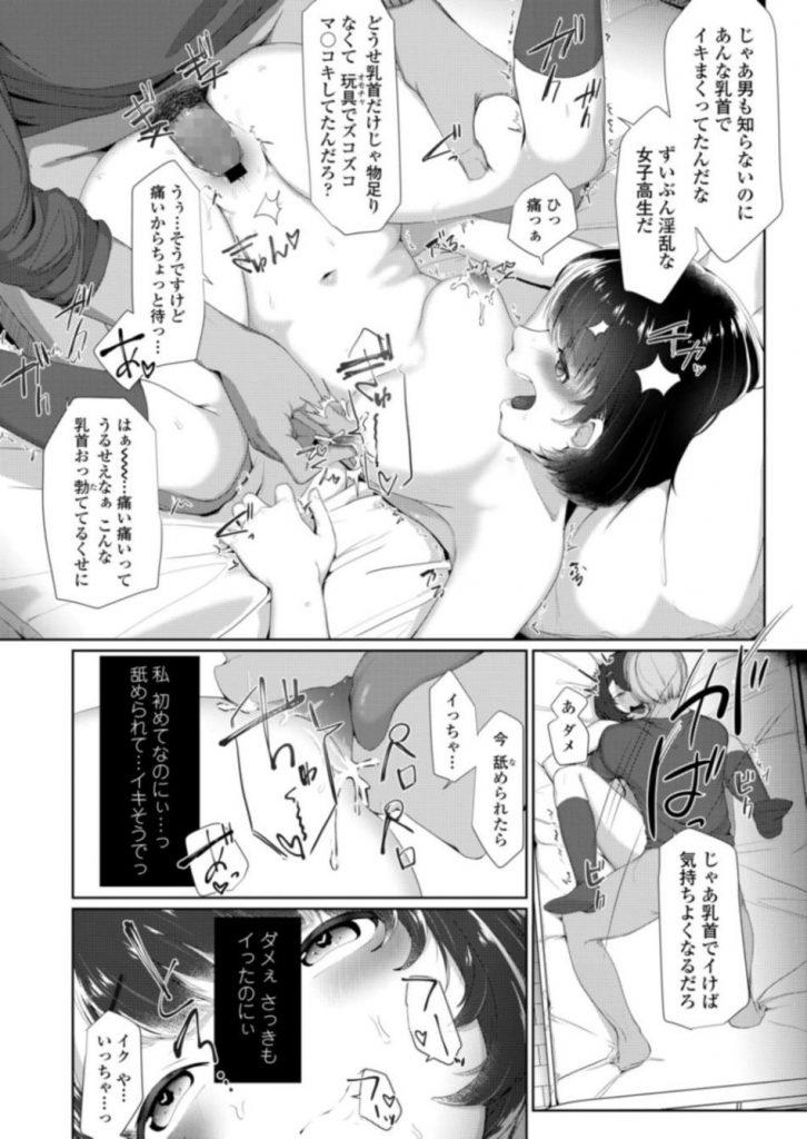【JKエロ漫画】乳首オナニーにハマる巨乳JKはお医者さんに乳首に軟膏を塗られアクメに達し濡れ濡れになったベットのお詫びにお医者さんとセックスしちゃいます【京のごはん/気持ちいいからしょうがないよね】