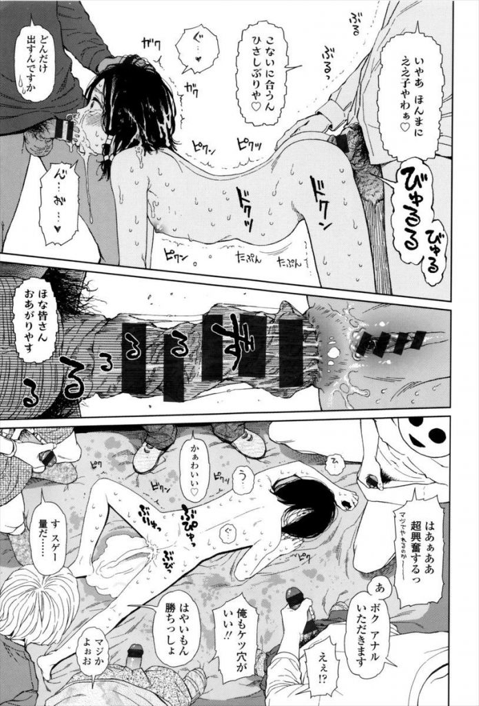 【エロ漫画】底辺の世界で売春婦として生活する少女が男たちに犯され薬を打たれ強制キメセクで精神崩壊しちゃう【東山翔/implicity】