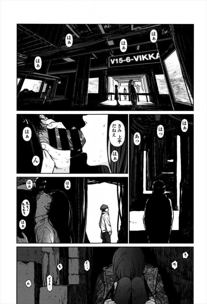 【東山翔エロ漫画】指名手配がかかった売春婦の少女たちはふたなりお姉さんに保護され身体を代わりに肉体ご奉仕。お姉さんの無限性欲にハメられ続け絶頂を迎え続ける少女。【implicity】