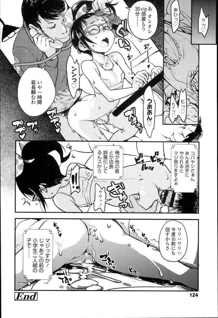 Jc エロ 写メ