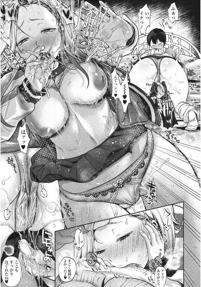 【DQNエロ漫画】不良少女と噂のJKは二人きりになると彼氏にデレデレの甘えん坊だった。彼氏とセックスを始め一気に奥まで挿入され即イキする敏感おまんこに中出し射精。【七保志天十/コンプレックスハニー】