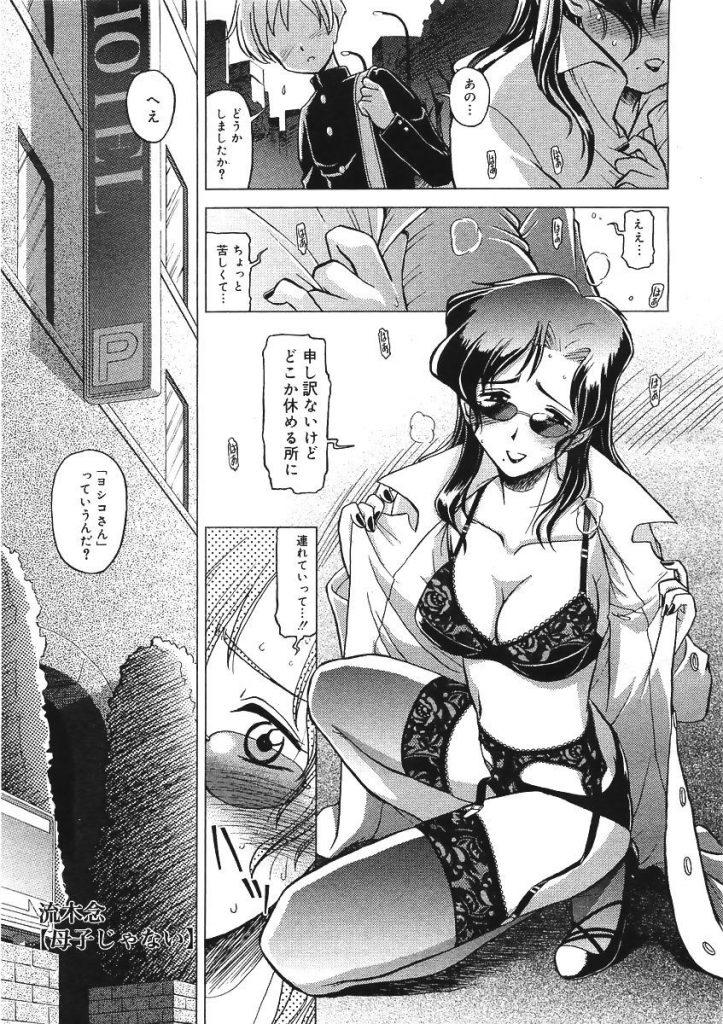 【エロ漫画】エロ下着を見せつけセックスを誘うビッチな女は実の息子に声をかけてしまう。ラブホテルで息子に半強制的に犯されゴムを外され中出しされちゃう母親。【流木念/母子じゃない】