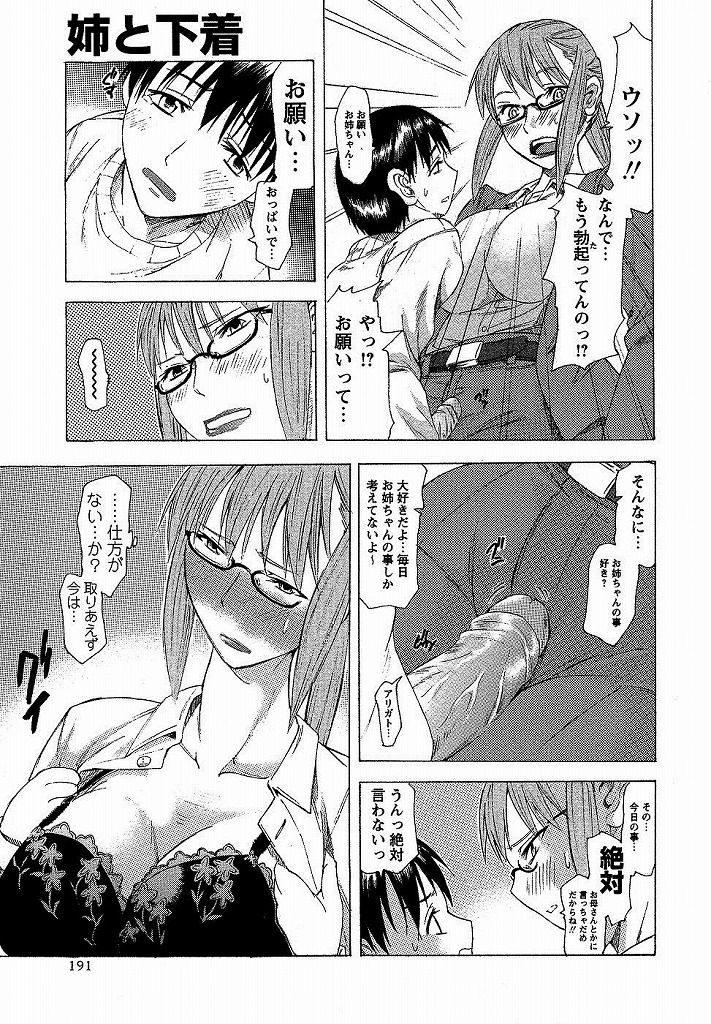 【エロ漫画】自分のストッキングを嗅ぎながらオナニーする弟を見つけ注意する姉。勃起チンポを押し付けられながら抱きついてきた弟を手コキで抜いてあげるも勃起チンポが収まらずパイズリ射精から近親相姦展開。【ミハル/姉と下着】