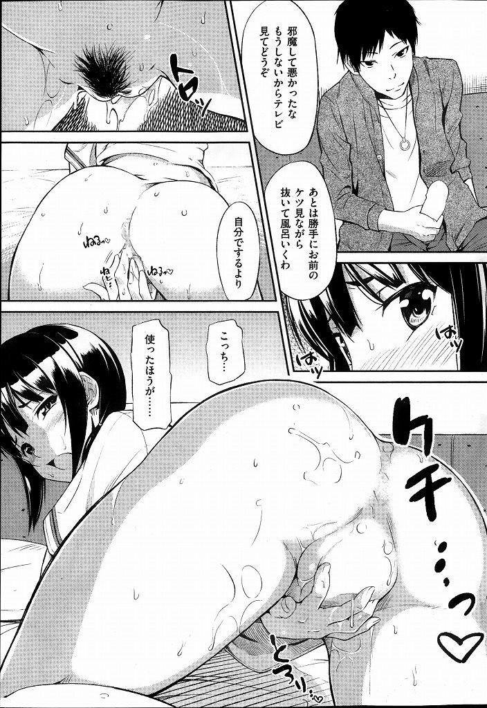 【エロ漫画】好きな野球チームが負け挑発してくる巨乳彼女にイラつきオマンコ弄りお預けしたら生ハメセックスおねだりしてきた。彼女の口に染み付きパンティ突っ込みながらフィニッシュは口内射精で精子を飲ませてやった。【ざせつおう/トラッシュトーク】
