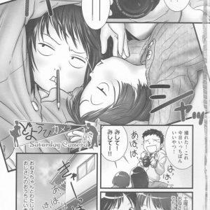 【エロ漫画】おじさんと二人きりでHな撮影を楽しむJSは膀胱内に防水ボアスコープを差し込み引き抜きお漏らししちゃうスケベJS【おぐ/どようびカメラ】