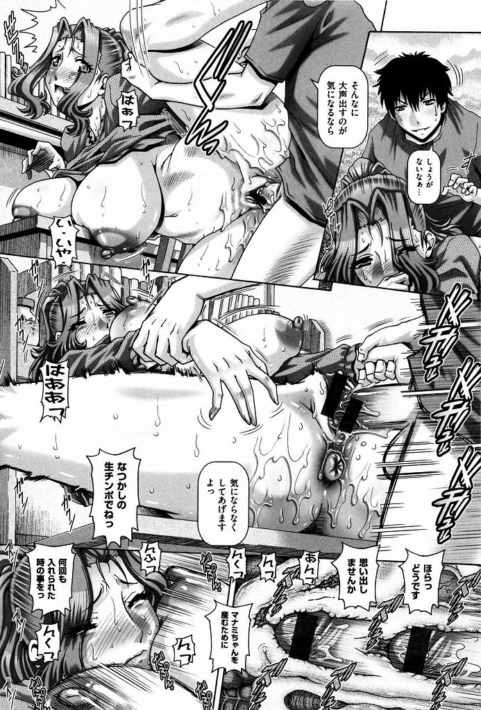 【エロ漫画】お隣の爆乳熟女が買ったバイブが間違って届きそれをネタに熟女を犯す。娘に気づかれないように必死に平然を装う熟女をパコりながらバイブでアナルを犯す。【TYPE.90/6畳間の母淫】