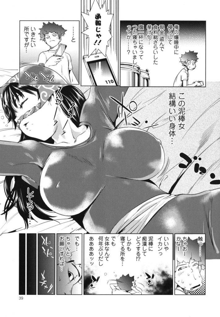 【エロ漫画】ラバースーツを着て呑気に寝ていた泥棒女を捕まえ手錠で拘束する。人肌恋しかった二人は意気投合しガチセックスに発展する。【シオマネキ/ドロボウガール】