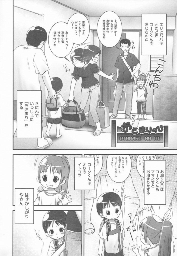 【エロ漫画】親戚のおじさんとパパと三人でHな実験をする少女。カテーテルを使い膀胱にソーダを注ぎ娘の子宮処女を貫通させる。【おぐ/おとまりのひ】