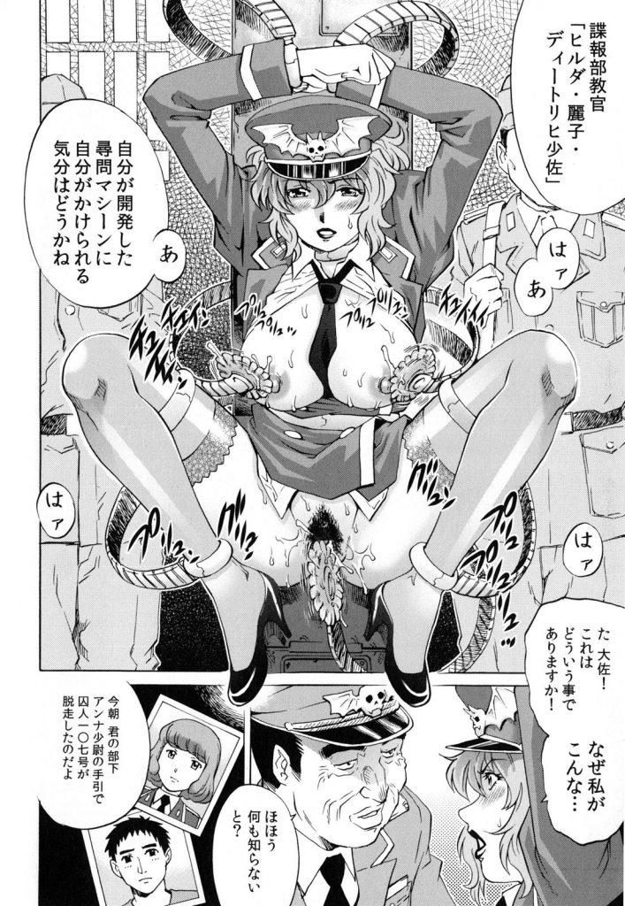 【エロ漫画】諜報員になるため囚人の男相手に初体験セックス娘。娘と囚人が脱獄し上司である爆乳女は自ら作った拷問マシーンを使われゲス上司に犯されちゃう。【やながわ理央/恥辱尋問】