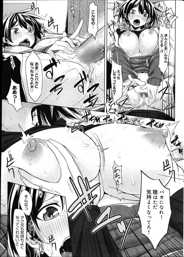 【エロ漫画】黒髪ボクっ娘幼馴染みと久しぶりに再開。可愛くなったと褒めたらおっぱい触らせてくれたんでそのままSEXしちゃいました。【もけ太/おとなりトラップ】