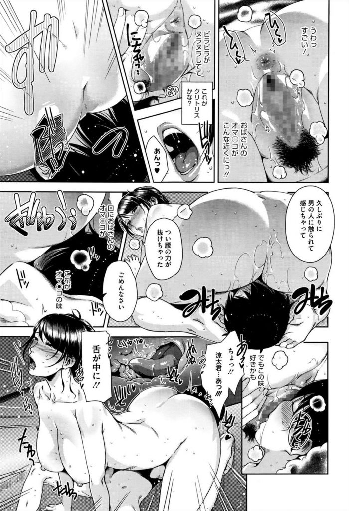 【エロ漫画】好きな女子の母親の爆乳ノーブラパイに興奮しているとお風呂場でおちんぽ洗うついでにセックスさせてくれた【すぎぢー/スリップアウト】