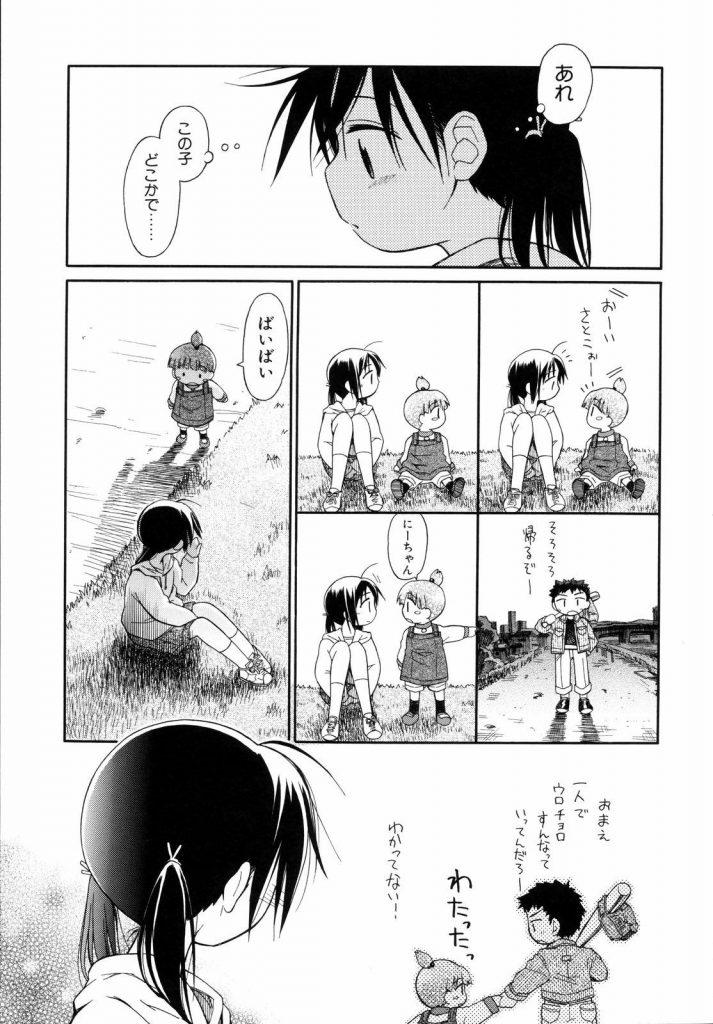 【エロ漫画】愛し合う二人は兄妹を辞め二人暮らしの家でいちゃラブセックス。兄妹だったころのことを忘れられずに近親相姦します。【きりりん/私が◯だったころ】