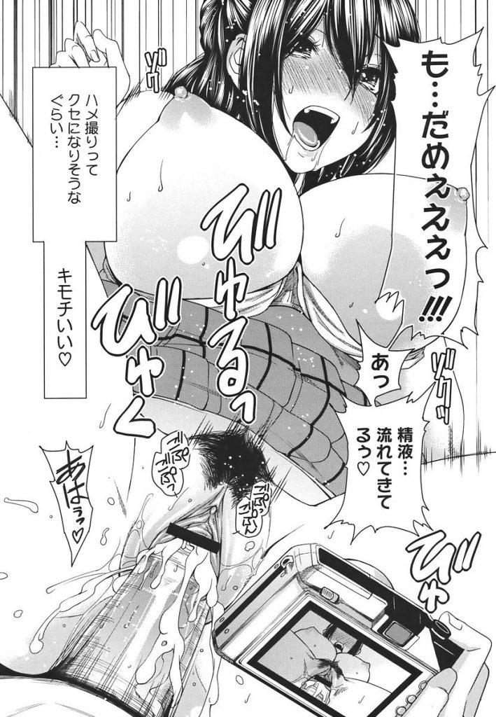 【エロ漫画】生徒たちの校内セックスを隠し撮りしていた新聞部の巨乳部長が男子にカメラを向けられ発情。調子に乗ってオマンコ露出したらスイッチが入った男子に襲われセックスしちゃう。【大嶋亮/レンズの中の彼女】