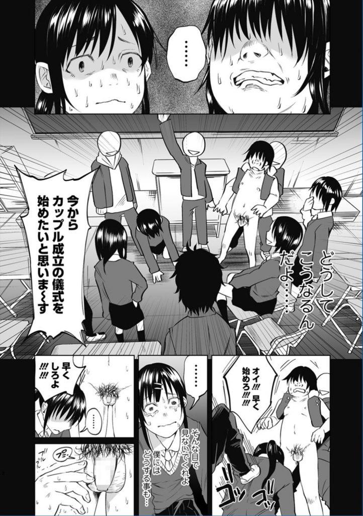 【エロ漫画】クラスメイトの女子がキモオタの消しゴムを拾ってあげたことでいじめの対象になる。キモオタ男子を裸にし女子に手コキさせ抵抗できずに精子をぶっかけちゃう。【知るかバカうどん/僕は何もできない】
