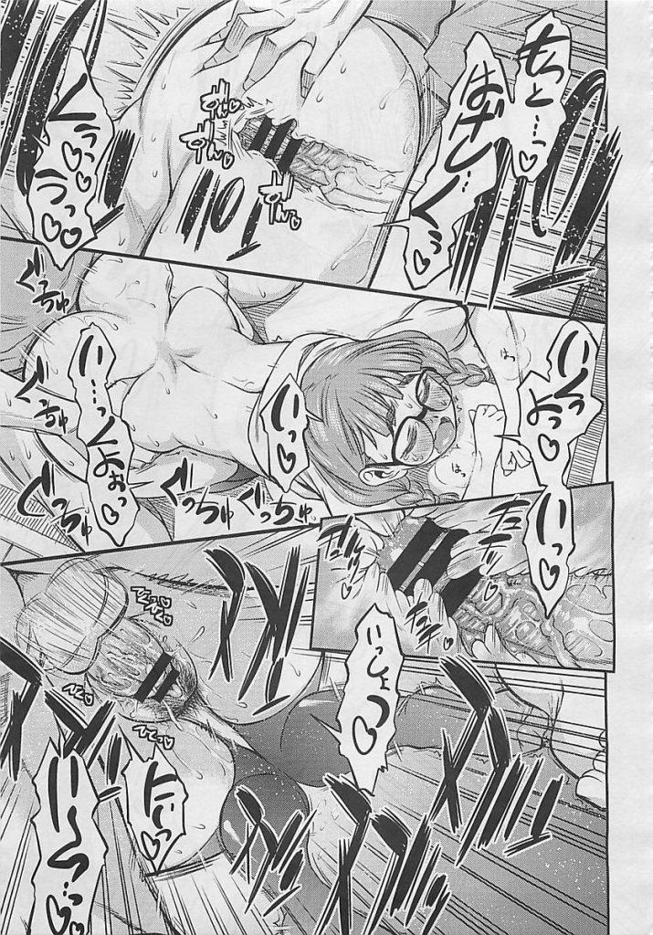 【エロ漫画】帰ってきた旦那をキスでお出迎えする爆乳メガネ嫁。食後の団欒から嫁のおっぱいを弄りバックで嫁乳を掴みながら膣内射精。【アスヒロ/新婚スイーツ】