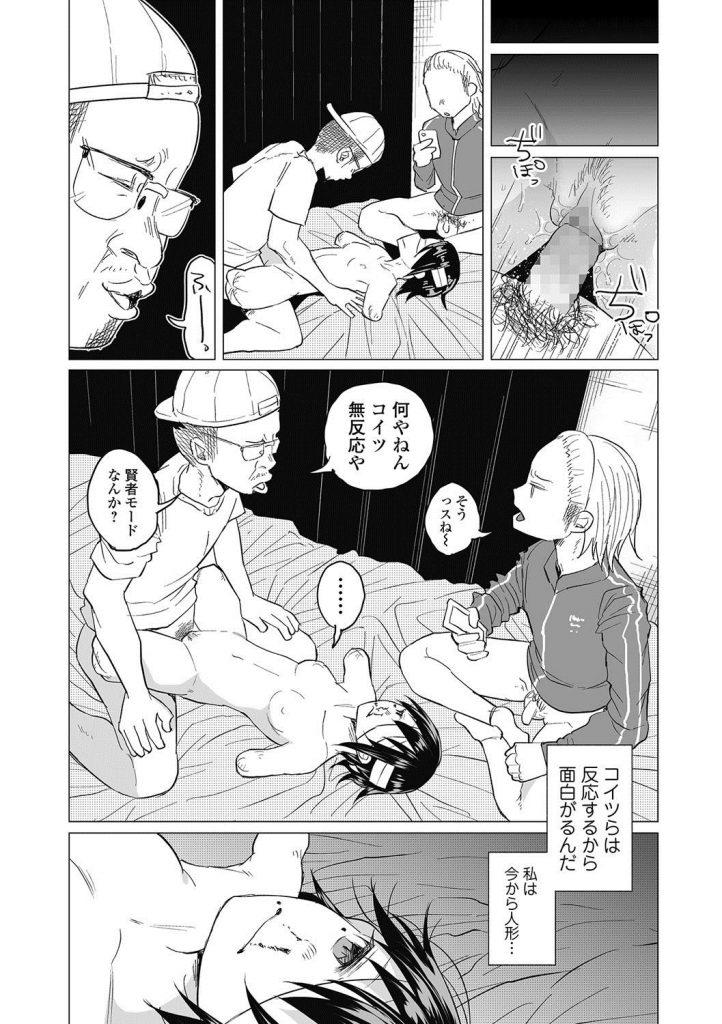 【エロ漫画】親からの仕送りがなくなったヒキニートに兄に売られた達磨妹。初対面の変態男たちにオマンコもアナルも犯されオナホールのように中出しされる。【知るかバカうどん/僕は何もできない】