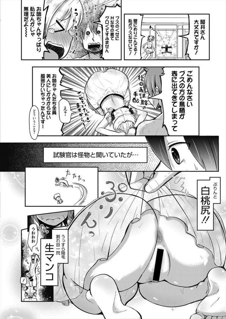 【エロ漫画】性交戦士へ教育された男は最終試験でドタイプな面接官に興奮しプロポーズしながら中出しセックスしちゃいました【椎間板/超俺好みのCUTIEGIRL】