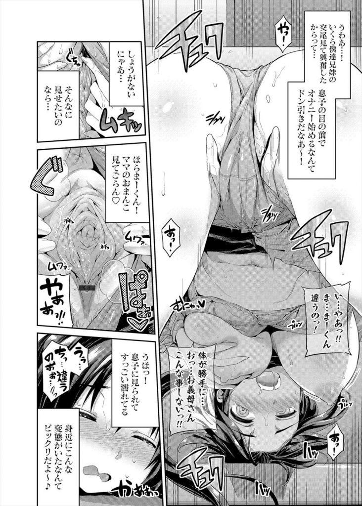 【エロ漫画】幽体離脱して妹をセルフレイプしてるのを義母に見られ童貞のキモオタの為義母の身体に取り憑きセックスの虜にしちゃう【日月ネコ/憑りつき×乗っ取り×孕ませろ!】