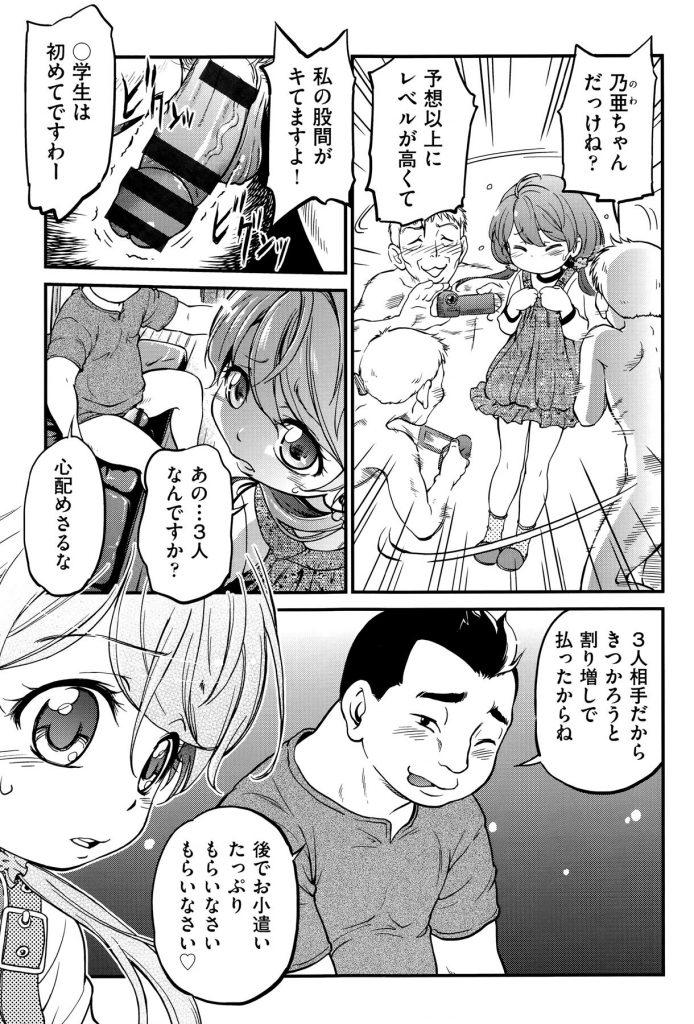 【エロ漫画】ロリコンオヤジたちと売春させられる少女。◯学生なのに両穴貫通済みで男たちに三穴同時に犯され精液まみれの姿を同級生男子に見られちゃう。【摩訶不思議/アパートのガキ貸します】
