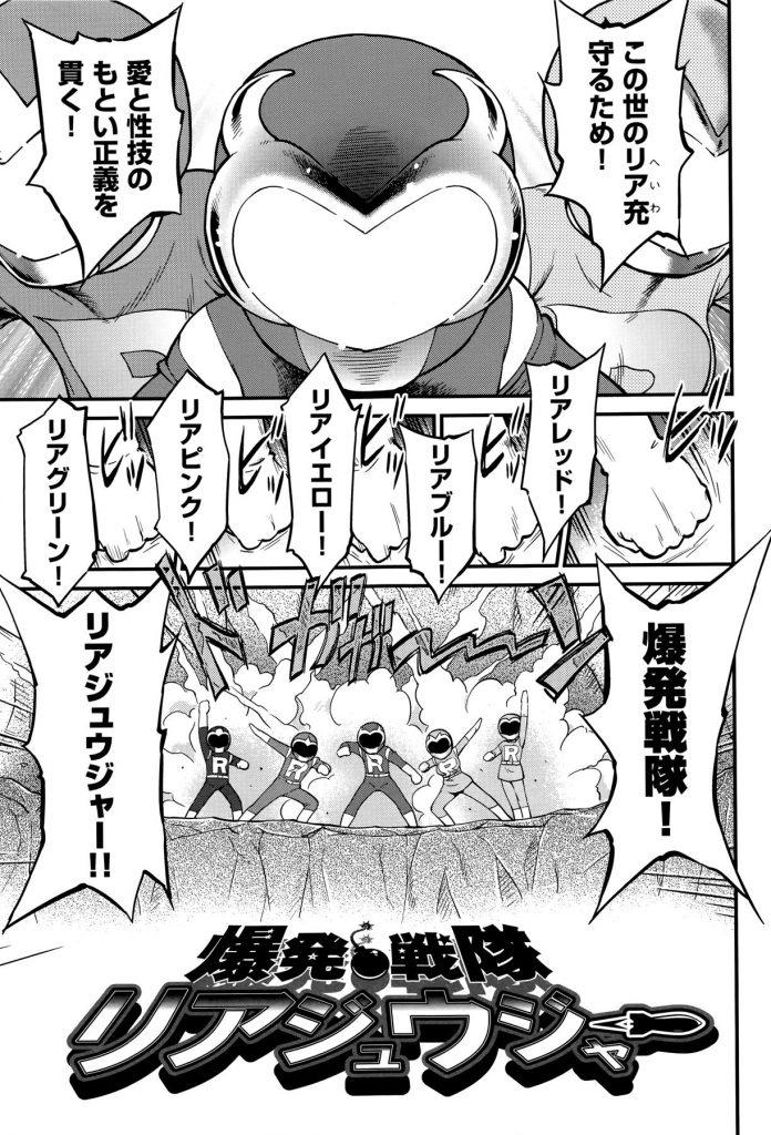 【エロ漫画】秘密基地でセックスしまくりの少年少女。嫌気がさした戦隊ヒーローレッドは同じく基地から出てきた悪役少女と酔った勢いでセックスしちゃいます。【摩訶不思議/爆発戦隊リアジュウジャー】