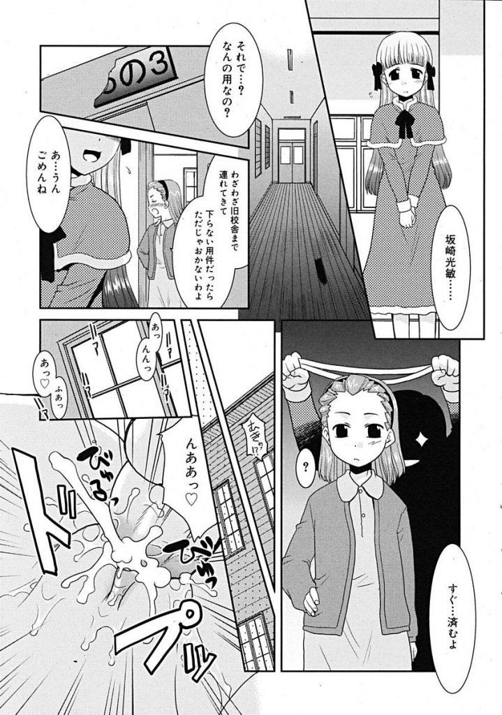 【エロ漫画】口うるさい委員長を拘束しお仕置きする双子姉は男の娘の弟のおちんぽで委員長の初めてを奪っちゃう【猫玄/委員長の世界】
