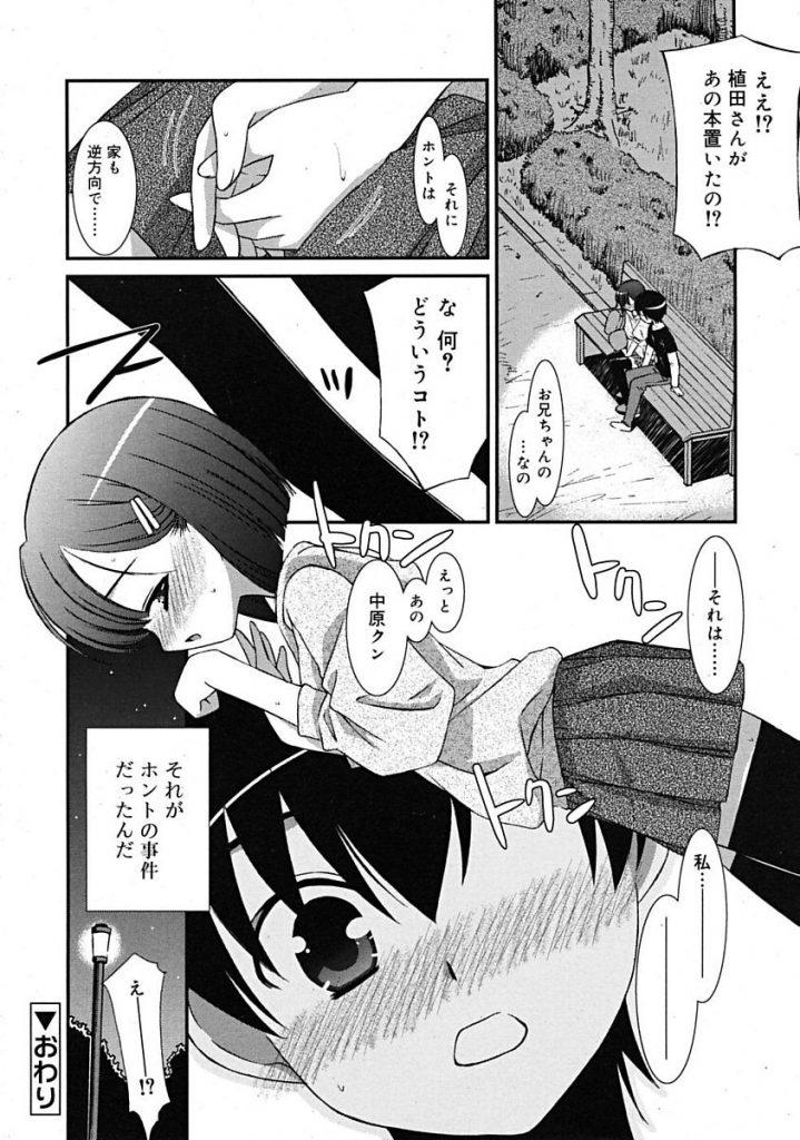 【エロ漫画】エロ本を見て興奮した男子はテンパって同級生の女子にオマンコの話をしたら見せてくれた。おまんこを弄りイッちゃった女子に興奮しオマンコ挿入し初体験セックスしちゃう。【みずきえいむ/trigger】