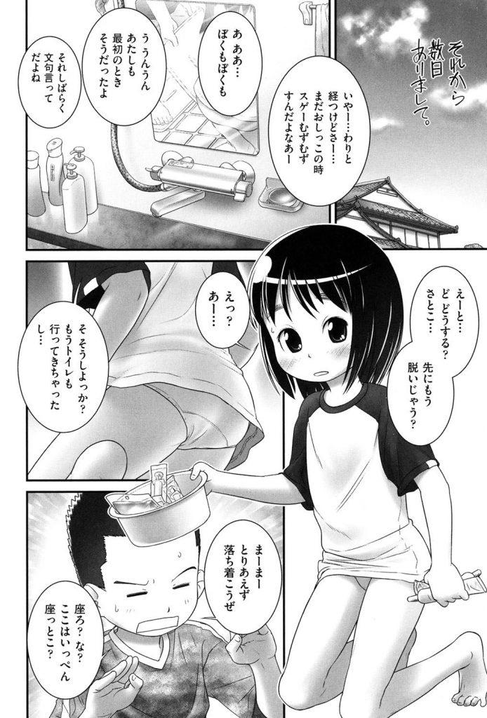 【エロ漫画】許嫁の男子の為にHなことにチャレンジするロリお嬢様。横で友達カップルはアナルセックスをしカテーテルを突っ込まれながら手マンコでイッちゃうロリお嬢様。【おぐ/あたしの実験タイム】