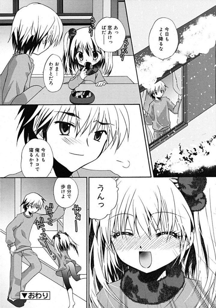【エロ漫画】無防備に眠る妹にHな悪戯をしちゃう兄は目を覚ました妹にマウントを取られオマンコとおちんこを擦り合い二人して気持ちよくなっちゃう【きみおたまこ/雪の夜には】