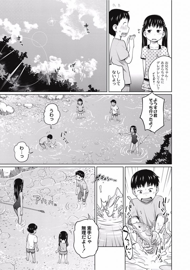 【エロ漫画】親戚同士でキャンプ中テントで少年少女は乱交セックス。親戚のお姉さんに筆下ろしされた少年は妹の子供マンコともハメちゃいます。【椿十四郎/ハッスルキャンプ!】