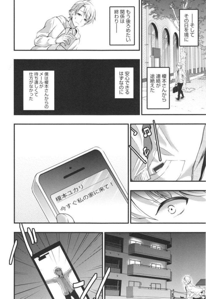 【エロ漫画】高校時代好きだった娘が友達の彼女になり再開。制服姿で待っていた当時のままの彼女に我慢できず浮気セックスしちゃう男。【おたべさくら/隣の花は赤い】