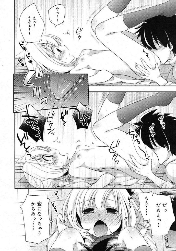 【エロ漫画】美術部女子は画力をあげ新人部員を増やすためヌードデッサンをすることになりも女子の全裸に興奮した男子にオマンコを愛撫され挿入しながらセックスデッサンされちゃう【岡林べる/えっち♥すけっち】