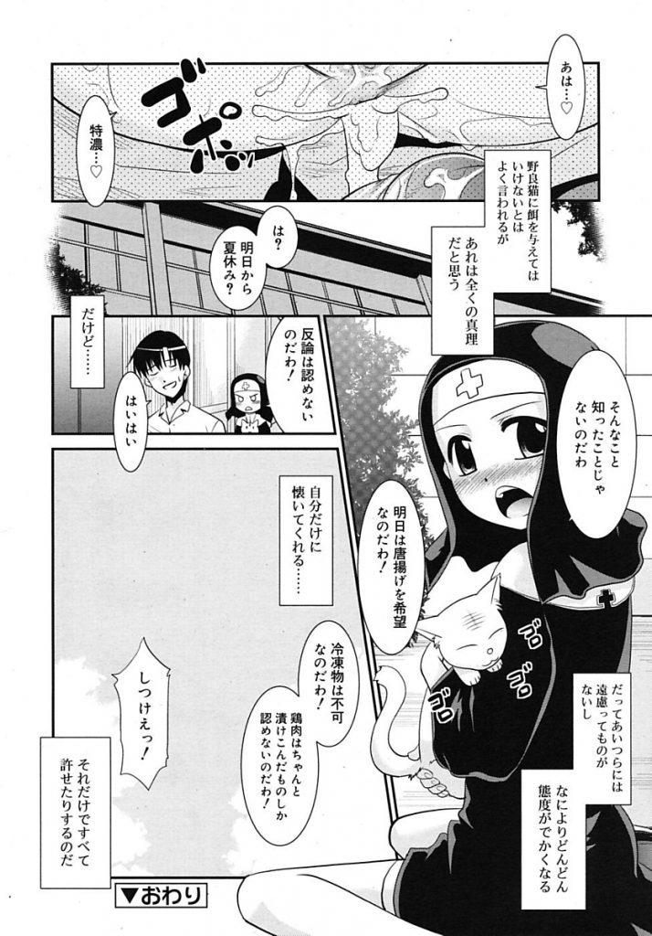 【エロ漫画】近所の修道院のシスターに餌付けしたらお礼にHなことをされ純血を守るためアナルマンコでハメさせてもらえた【猫玄/のらシス】