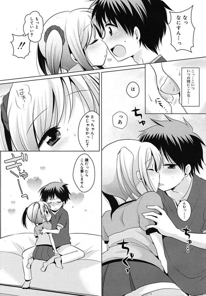 【エロ漫画】幼馴染みの少女に彼女にして下さいと言われ即セックス。敏感なおまんこに挿入しクリ愛撫で締りがよくなったおまんこに膣内射精。【ヒロイチ/ちいさなカノジョ。】