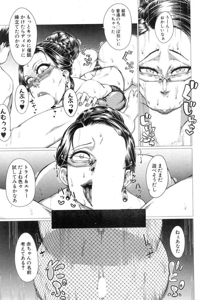 【エロ漫画】父親が亡くなってから厳しくなった母親を催眠術で巨根ディルドと結婚させドスケベになった母親は仕事を早退し息子の子種まで欲しがっちゃう【山田シグ魔/母親をディルドと再婚させてみた。】