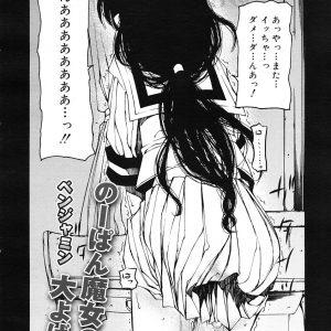 【エロ漫画】好きな男子の机で角オナする根暗系女子は男子を拉致し媚薬漬けにした男子の彼女を犯しおちんぽを勝手に挿入するも目を覚ました彼女にアナルにペニバンを挿入され3Pセックス開始【ベンジャミン/ノーパン魔女の大よげん。】