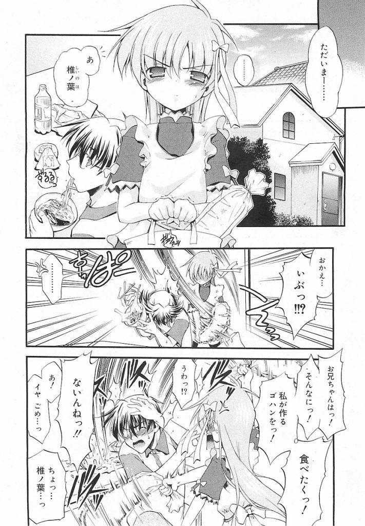 【エロ漫画】ダメ男なお兄ちゃんの躾をするためオマンコを見せながら足コキする妹はお兄ちゃんのオチンポを妹マンコにハメ罵りながらピストンする。【のら猫長屋/青色ブリーディング】