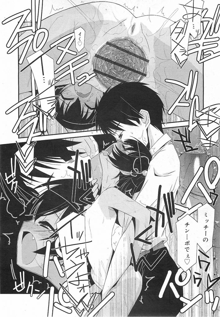 【エロ漫画】学校にマイクロ水着で来たロリJSを呼び出し説教をしようとしたらHな誘惑をされオマンコを広げながら子宮をヒクつかせるJSをに我慢できず種付けしちゃう【みずきえいむ/ぴんくぷりずなー】