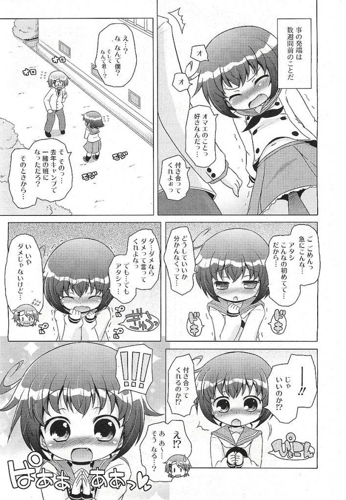 【エロ漫画】ジャイ子というあだ名のボーイッシュ娘に告白され初エッチしたら普段見せないHが可愛すぎておちんちんを激しく出し入れ後一緒に中出しアクメ。【無有利安/天野さんはオンナノコ】