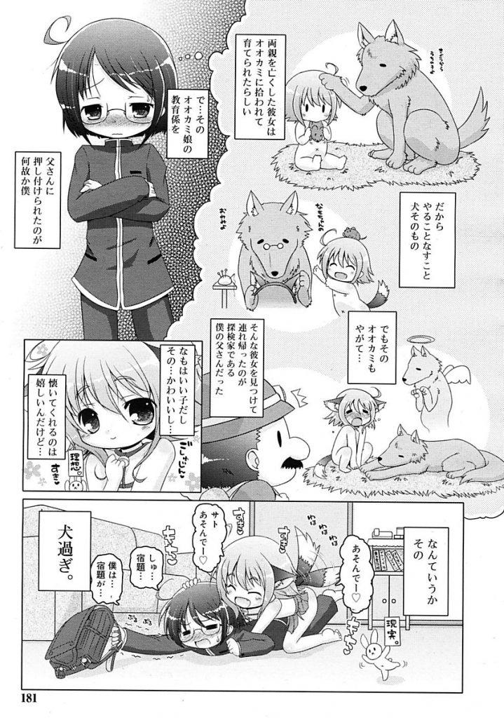 【エロ漫画】狼に育てられた犬耳少女は発情し飼い主の男の子を逆レイプ。男の子に怒られ反省した犬娘が可愛くてベロチュウから結局Hしちゃう男の子。【無有利安/なもとぼく】