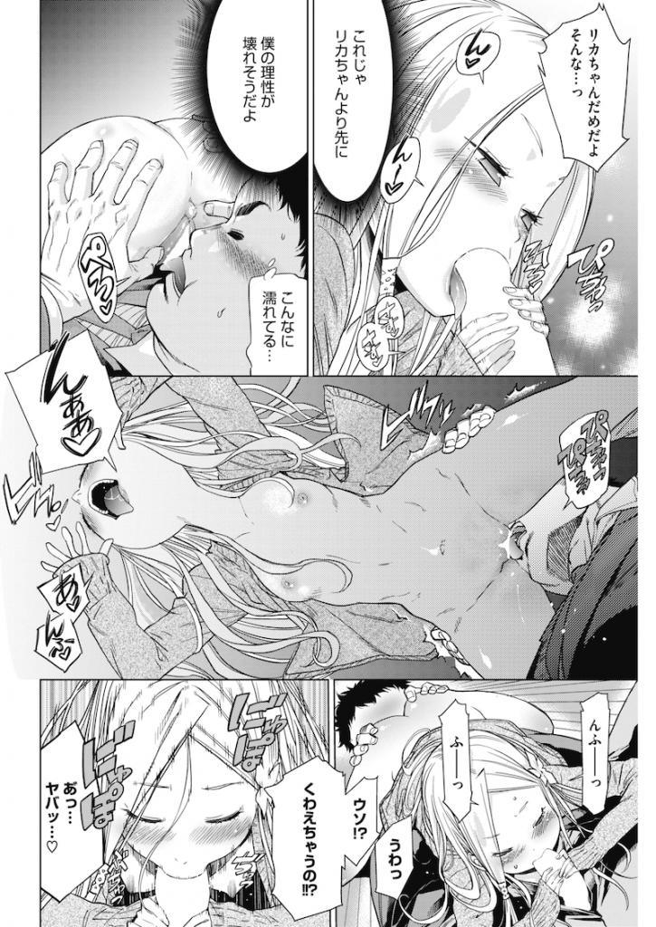 【エロ漫画】長身で身体が大きい彼氏とHがしたいミニマム彼女は学校の倉庫で彼氏を襲いH出来る身体を証明するため身体検査を始め理性が崩壊した彼氏にガン突きされちゃう【D.P/BodyCheck!】