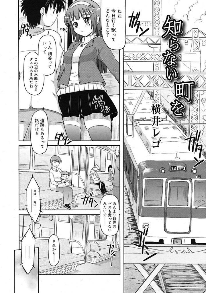 【エロ漫画】共同住宅で隣に住む女子と電車でいちゃラブエッチ。昨日親のセックスを聞きオナニーしちゃった女子に貸切状態の電車でおちんぽフェラしてもらい座席に座り挿入。【横井レゴ/知らない町を】