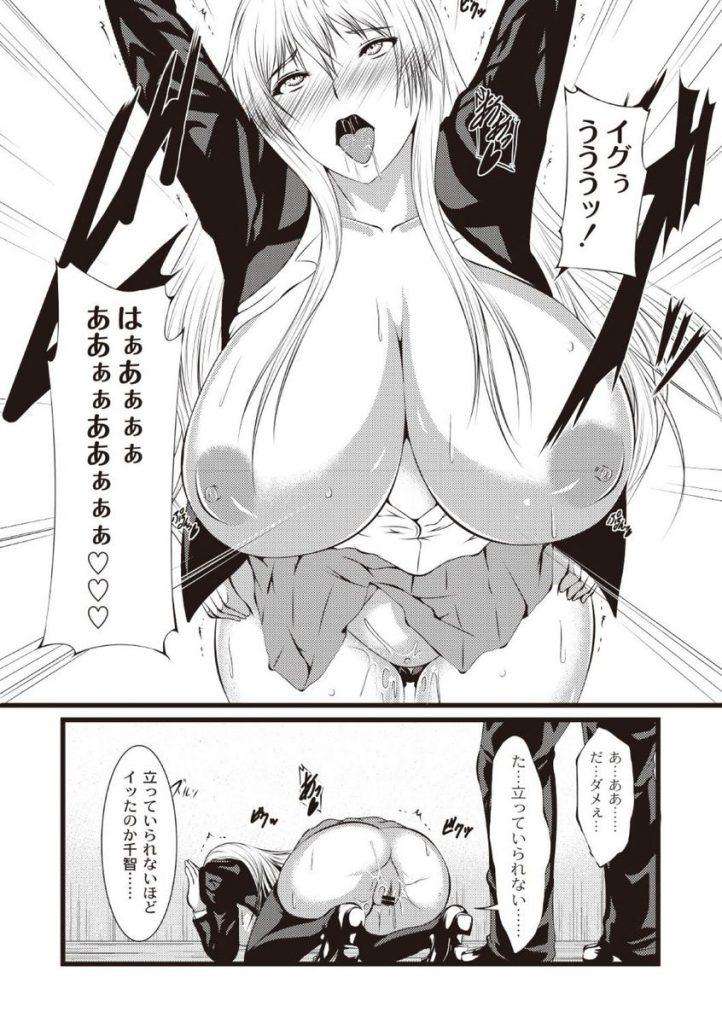 【エロ漫画】大好きな先生と校内セックスする爆乳JK。周りの誰かにバレるかもと考えながらオマンコを締め付けるJKは射精寸前に先生をホールドし中出しをおねだりする。【よこたかずゆき/先生と私と先生】