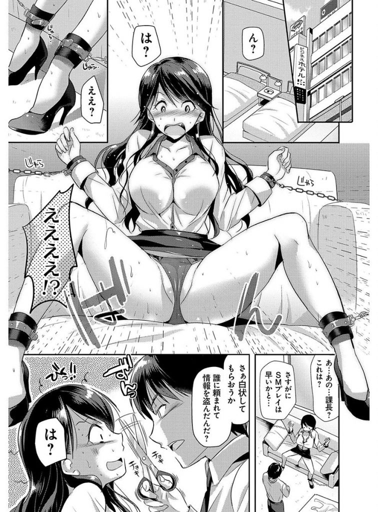 【エロ漫画】大好きな上司を誘惑する巨乳OLは上司にスパイだと勘違いされラブホテルで拘束され玩具で責められ罵倒変態セックスされちゃう【かたせなの/巨乳OLの受難】
